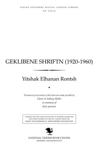 Thumbnail image for Geḳlibene shrifṭn (1920-1960)