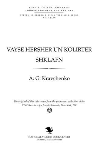 Thumbnail image for Ṿayse hersher un ḳolirṭe shḳlafn ṿi azoy di ḳapiṭalisṭn fun ale lender halṭn un der ḳlem di shṿakhe felḳer