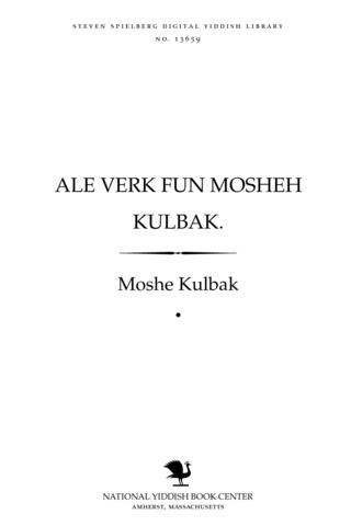 Thumbnail image for Ale ṿerk fun Mosheh Ḳulbaḳ
