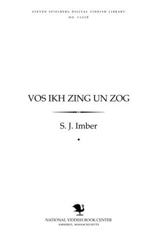 Thumbnail image for Ṿos ikh zing un zog
