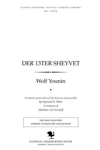 Thumbnail image for Der 13ṭer sheyṿeṭ roman in ferzn