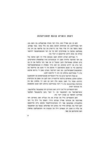 Thumbnail image for Sefer Busḳ : le-zekher ha-ḳehilah she-ḥarevah