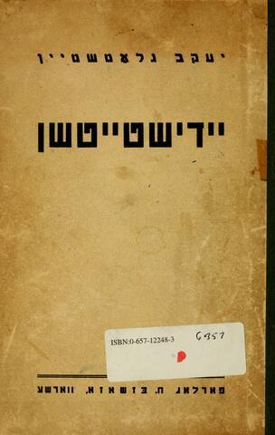 Thumbnail image for Yidishṭayṭshn
