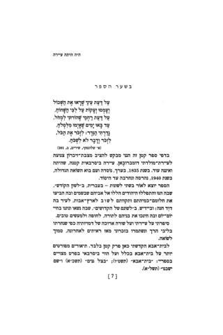 Thumbnail image for Hayoh hayetah ʿayarah : monografyah tsiyurit ʿal ʿayarati Dumbrovan shebe-Beserabyah