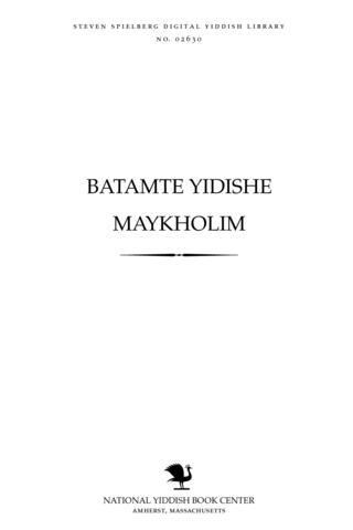 Thumbnail image for Ba'ṭam'ṭe Yidishe maykholim tsugegreyṭ fun ṿelṭ-barimṭe Manisheṿiṭts matse-produḳṭen