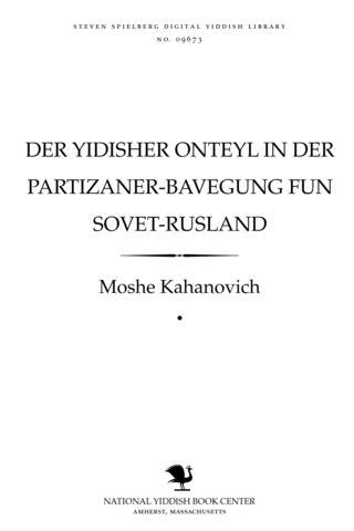 Thumbnail image for Der Yidisher onṭeyl in der parṭizaner-baṿegung fun Soṿeṭ-Rusland