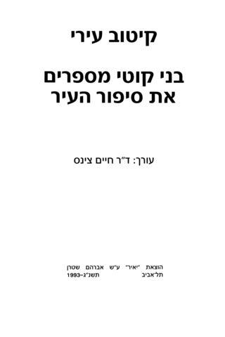 Thumbnail image for Ḳiṭov ʻiri : bene Ḳuṭi mesaprim et sipur ha-ʻir