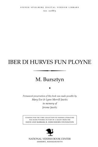 Thumbnail image for Iber di ḥurves̀ fun Ployne