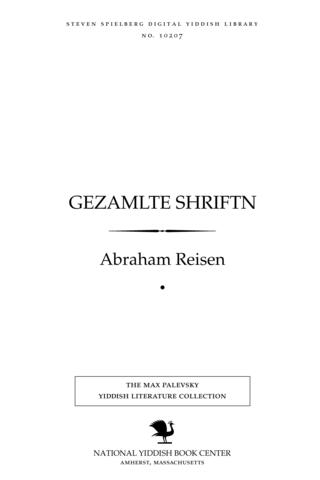 Thumbnail image for Gezamlṭe shrifṭn