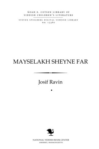 Thumbnail image for Mayśelakh sheyne far ḳinderlakh ḳleyne
