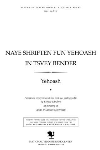 Thumbnail image for Naye shrifṭen fun Yehoash in tsvey bender