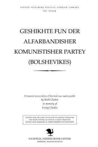Thumbnail image for Geshikhṭe fun der Alfarbandisher ḳomunisṭisher parṭey (Bolsheṿiḳs) ḳurtser ḳurs