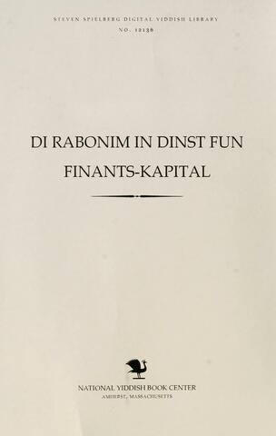 Thumbnail image for Di rabonim in dinsṭ fun finants-kapiṭal