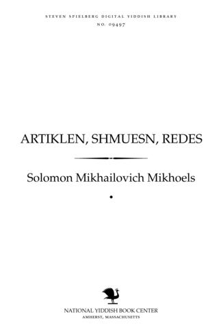 Thumbnail image for Arṭiḳlen, shmuesn, redes