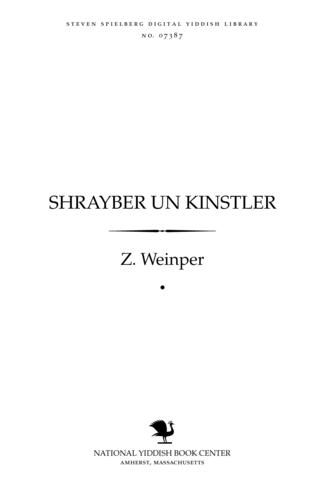 Thumbnail image for Shrayber un ḳinsṭler