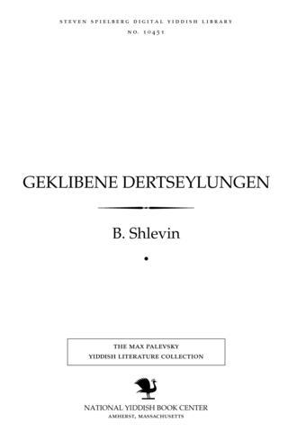 Thumbnail image for Geḳlibene dertseylungen 1933-1963