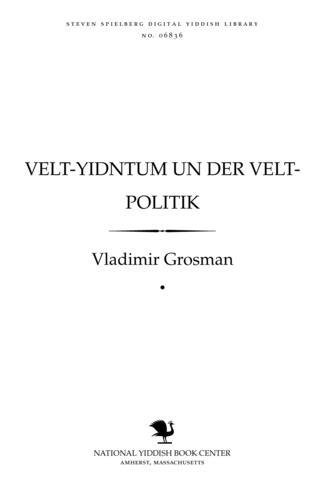 Thumbnail image for Ṿelṭ-Yidnṭum un der ṿelṭ-politiḳ 1914-1973