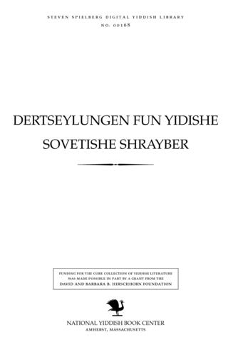 Thumbnail image for Dertseylungen fun Yidishe Soṿeṭishe shrayber