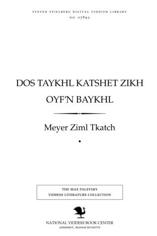Thumbnail image for Dos ṭaykhl kaṭsheṭ zikh oyf'n baykhl lider un fablen far ḳleyn un groys