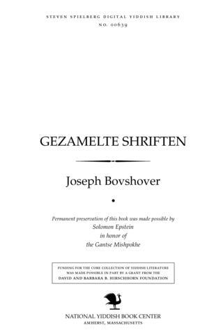Thumbnail image for Gezamelte shriften poezye un proza