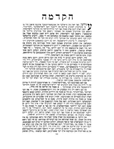 Thumbnail image for Drohiṭshin : finf hunderṭ yor Yidish-lebn