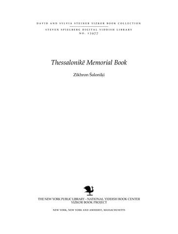 Thumbnail image for Zikhron Śaloniḳi; gedulatah ṿe-ḥurbanah shel Yerushalayim de-Balḳan