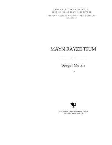 Thumbnail image for Mayn rayze tsum ṿaserfal Niagara
