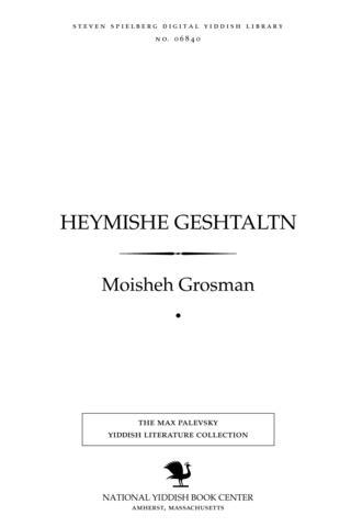 Thumbnail image for Heymishe geshṭalṭn reporṭazshn, porṭreṭn, dertseylungen, miniaṭurn