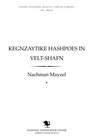 Thumbnail image for Ḳegnzayṭiḳe hashpoes̀ in ṿelṭ-shafn