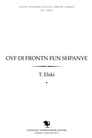 Thumbnail image for Oyf di fronṭn fun Shpanye reporṭazshn