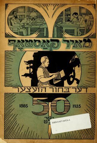 Thumbnail image for 50 yor lebn