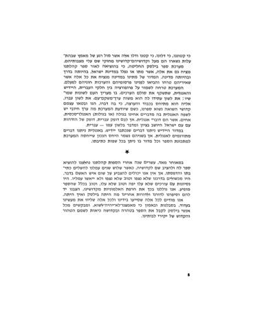 Thumbnail image for Bilsḳ Podlasḳi : sefer yizkor le-zikhram ha-ḳadosh shel Yehude Bilsḳ she-nispu ba-Shoʾah ha-natsit ba-shanim 1939-1944