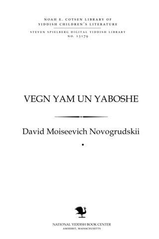 Thumbnail image for Ṿegn yam un yabosheh