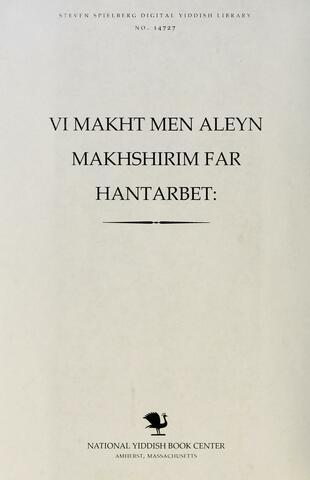 Thumbnail image for Ṿi makhṭ men aleyn makhshirim far hanṭarbeṭ :