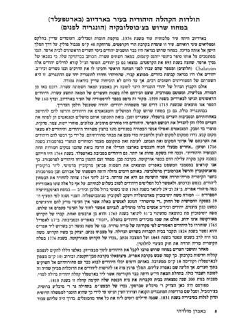 Thumbnail image for Be-ovdan moladeti : yad ṿa-shem li-ḳehilah ḳedoshah Bardeyov, Tsekhoslovaḳyah : mi-yom hiṿasdah ṿe-ʿad ḥurbanah