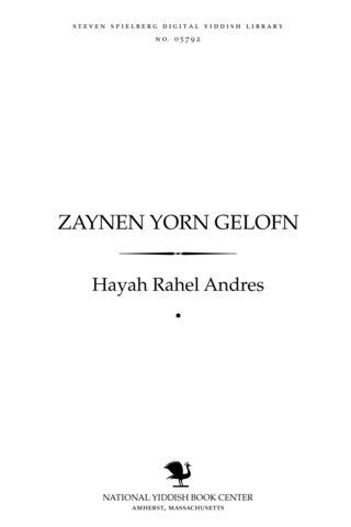 Thumbnail image for Zaynen yorn gelofn mayn lebns geshikhṭe