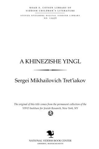 Thumbnail image for A Khinezish yingl Den Shi-khua
