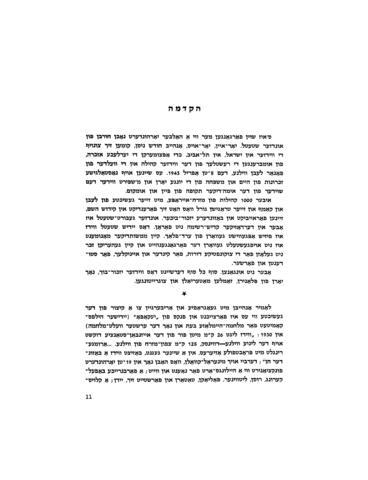 Thumbnail image for Sefer Ṿidz : ʻayarah be-ḥayehah uve-khilyonah