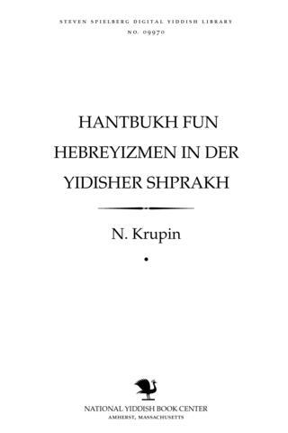 Thumbnail image for Hanṭbukh fun Hebreyizmen in der Yidisher shprakh oysgeleygṭ af Hebreyish un foneṭishn Yidish un farṭayṭshṭ af Yidish