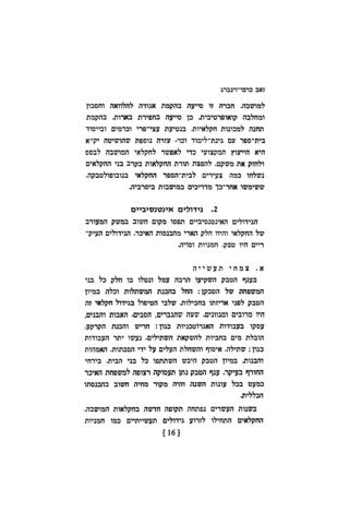 Thumbnail image for Sefer Dombroven : ner-zikaron le-moshavah ha-ḥaḳloʾit ha-Yehudit ha-rishonah ge-Bisarabiyah