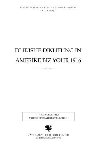Thumbnail image for Anṭologye di Idishe dikhṭung in Ameriḳe biz yohr 1919