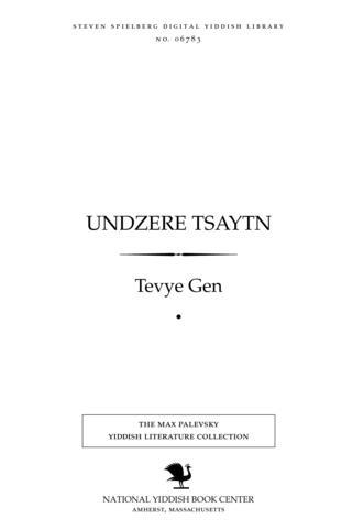 Thumbnail image for Undzere tsayṭn roman, dertseylungen, noṿeln