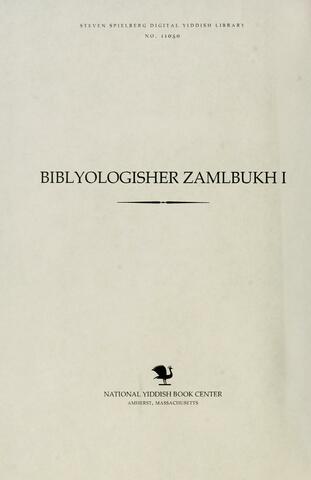 Thumbnail image for Biblyologisher zamlbukh I