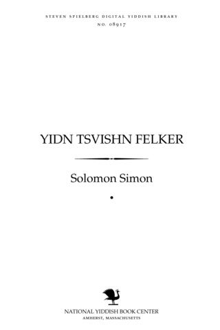 Thumbnail image for Yidn tsṿishn felḳer