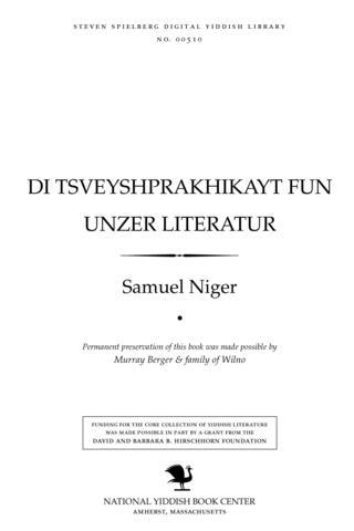 Thumbnail image for Di tsṿeyshprakhiḳayṭ fun unzer liṭeraṭur