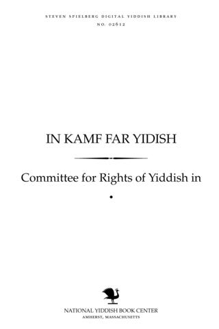 Thumbnail image for In ḳamf far Yidish maṭeryaln un deḳlratsye
