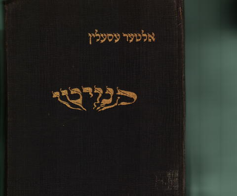 Knoitn book cover
