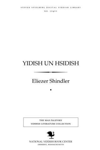Thumbnail image for Yidish un ḥsidish lider