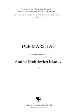 Thumbnail image for Der marsh af Ṿashingṭon