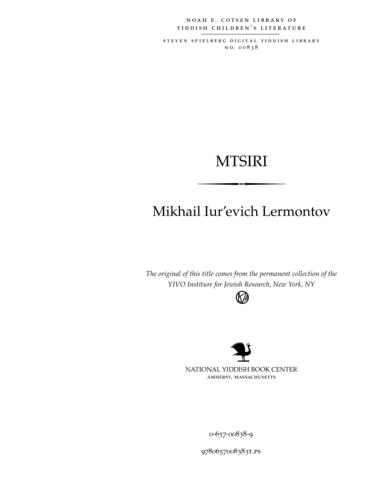 Thumbnail image for Mtsiri